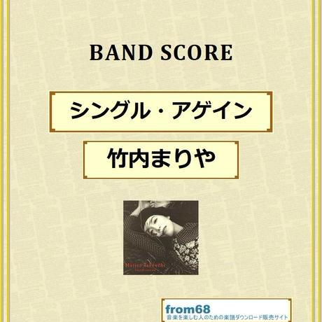 竹内まりや  /  シングル・アゲイン バンド・スコア (TAB譜)  楽譜
