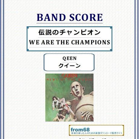 クイーン(QUEEN) / 伝説のチャンピオン(WE ARE THE CHAMPIONS)  バンド・スコア(TAB譜) 楽譜