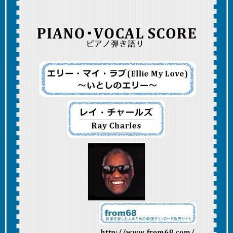 エリー・マイ・ラブ  ~いとしのエリー~(Ellie My Love) / レイ・チャールズ(Ray Charles) ピアノ弾き語り 楽譜
