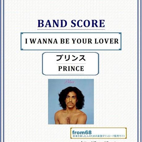プリンス(PRINCE) / I WANNA BE YOUR LOVER  バンド・スコア(TAB譜) 楽譜