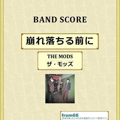 THE MODS(ザ・モッズ) / 崩れ落ちる前に バンド・スコア(TAB譜) 楽譜