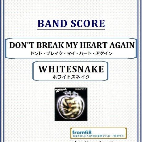 ホワイトスネイク(WHITESNAKE)  / DON'T BREAK MY HEART AGAIN(ドント・ブレイク・マイ・ハート・アゲイン) バンド・スコア(TAB譜) 楽譜