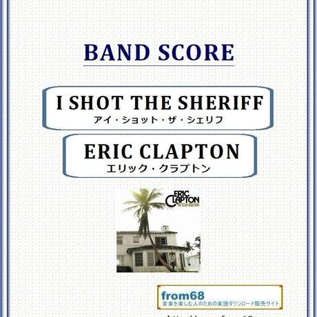 エリック・クラプトン(ERIC CLAPTON) / I SHOT THE SHERIFF(アイ・ショット・ザ・シェリフ) バンド・スコア(TAB譜) 楽譜