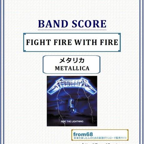 メタリカ(METALLICA)  /  FIGHT FIRE WITH FIRE バンド・スコア(TAB譜) 楽譜