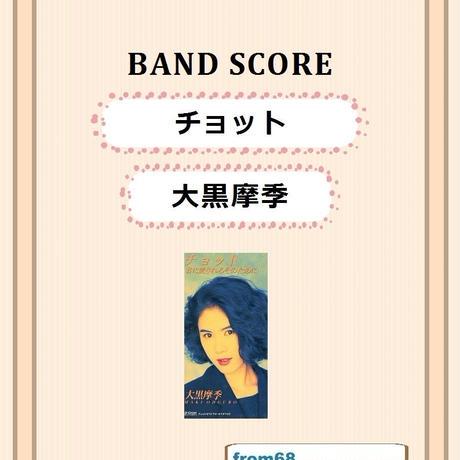 大黒摩季 / チョット バンド・スコア (TAB譜)  楽譜