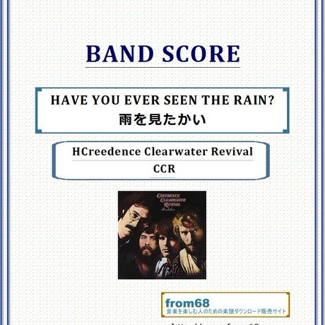 雨を見たかい (HAVE YOU EVER SEEN THE RAIN?) / CCR(Creedence Clearwater Revival) バンド・スコア(TAB譜)  楽譜