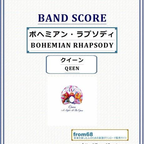 クイーン(QUEEN)  / ボヘミアン・ラプソディ(BOHEMIAN RHAPSODY)  バンド・スコア(TAB譜) 楽譜