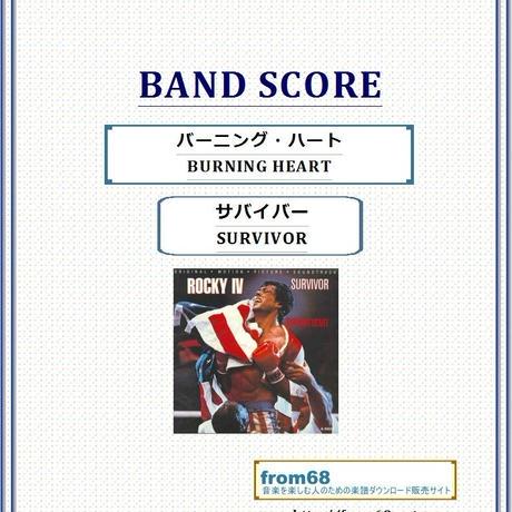 サバイバー(SURVIVOR) / バーニング・ハート(BURNING HEART) バンド・スコア(TAB譜) 楽譜