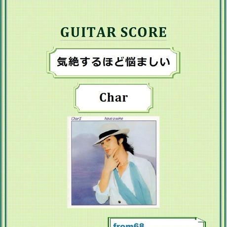 Char(チャー) /  気絶するほど悩ましい(アコースティク Ver) ギター・スコア(TAB譜) 楽譜