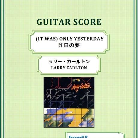 ラリー・カールトン(LARRY CARLTON)  / 昨日の夢  (IT WAS) ONLY YESTERDAY   ギター・スコア(TAB譜)  楽譜
