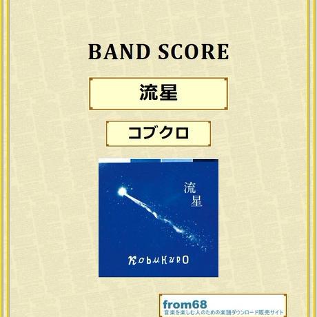 コブクロ / 流星 バンド・スコア(TAB譜)  楽譜