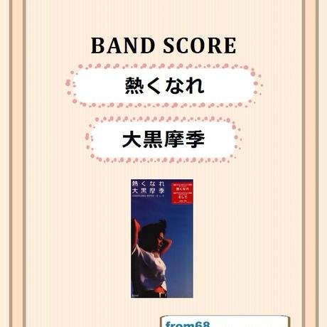 大黒摩季 / 熱くなれ バンド・スコア (TAB譜)  楽譜