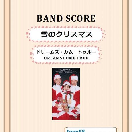 ドリームズ・カム・トゥルー(DREAMS COME TRUE)   / 雪のクリスマス  バンド・スコア(TAB譜) 楽譜