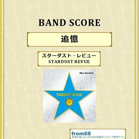 スターダスト・レビュー(STARDUST REVUE)/  追憶  バンド・スコア(TAB譜) 楽譜