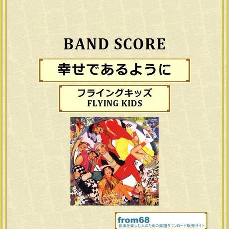 フライングキッズ(FLYING KIDS)  / 幸せであるように バンド・スコア(TAB譜)  楽譜