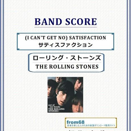 ローリング・ストーンズ (THE ROLLING STONES)  / (I CAN'T GET NO) SATISFACTION (サティスファクション) バンド・スコア(TAB譜) 楽譜