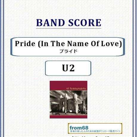 U2 / プライド (Pride (In The Name Of Love)) バンド・スコア(TAB譜) 楽譜