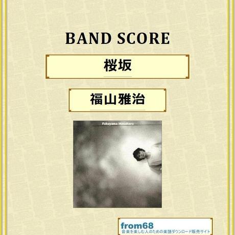 福山雅治  / 桜坂  バンド・スコア(TAB譜)  楽譜