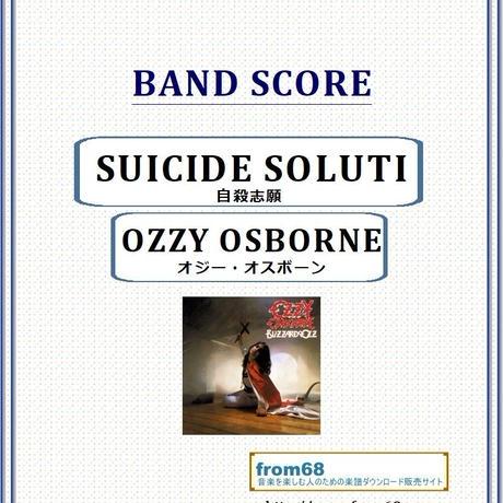 オジー・オスボーン( OZZY OSBOURNE) / SUICIDE SOLUTION(自殺志願) バンド・スコア(TAB譜) 楽譜
