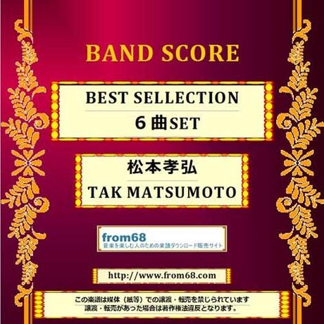 【6曲SET】松本孝弘 ( TAK MATSUMOTO ) BEST SELLCTION バンド・スコア 楽譜