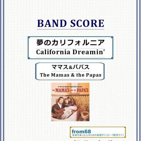 夢のカリフォルニア(California Dreamin') / ママス&パパス(The Mamas & the Papas) バンド・スコア(TAB譜) 楽譜