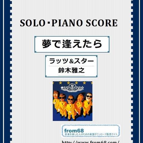 夢で逢えたら / ラッツ&スター(RATS & STAR)ピアノ・ソロ 楽譜