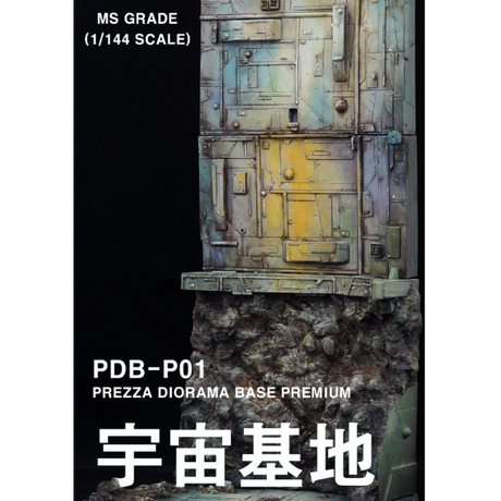 PREZZA DIORAMA STAND BASE PREMIUM [PDB-P01] ジオラマスタンドベース・宇宙基地 [MS-GRADE-1/144 SCALE ]