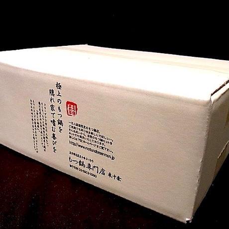 【お徳用】極みのもつ鍋セット - 2人前 × ②(現在1〜2週間程度でお届け可能)