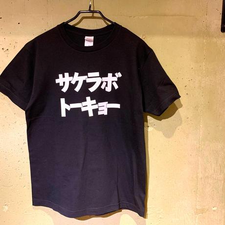 サケラボトーキョー オリジナルTシャツ(ブラック)/ 送料全国一律500円