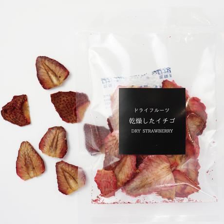 乾燥したイチゴ