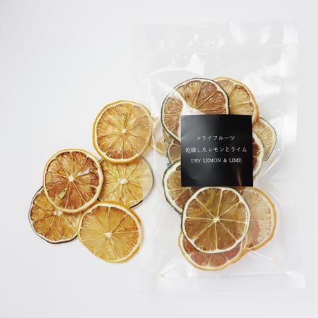 乾燥したレモンとライム