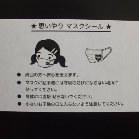 (ぜんそく)思いやりマスクシール(2シート入り)×4set