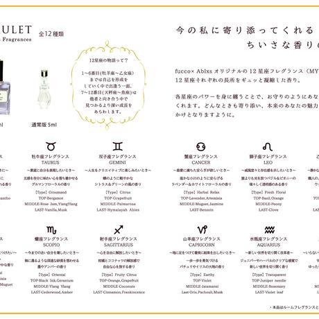 オリジナル12星座フレグランス【MY AMULET】 お好きなムエット5枚