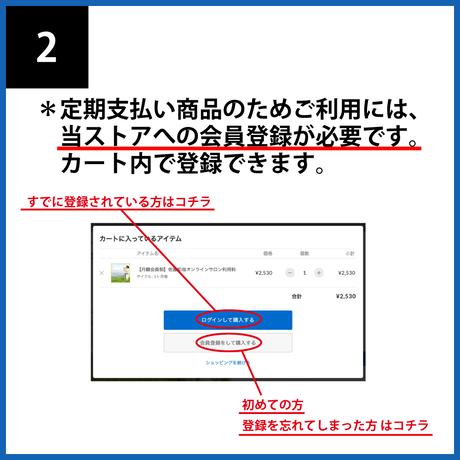 【月定額制】佐藤和哉 楽曲 運指チャンネル利用料