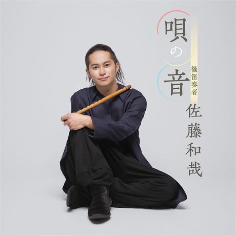 【CD】アルバム「唄の音」佐藤和哉