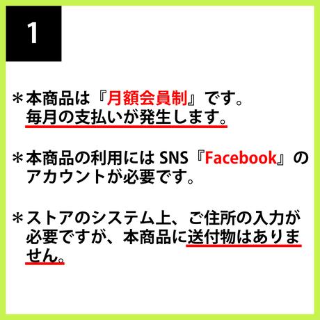 【お試し1ヶ月】佐藤和哉オンラインサロン利用料
