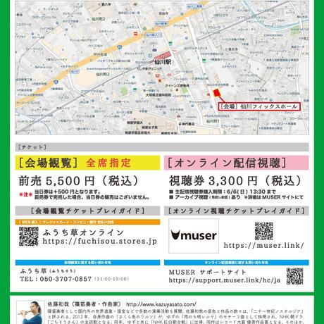 6/6【東京】仙川フィックスホール