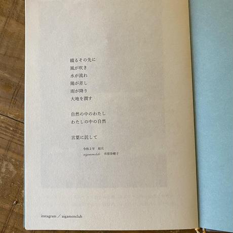 巡る文/2巻セット