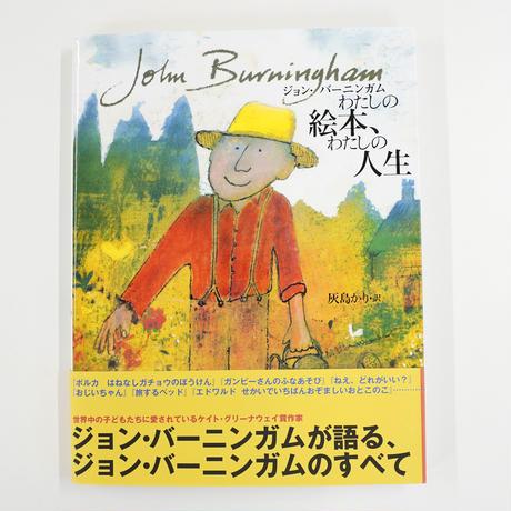 ジョン・バーニンガム『わたしの絵本、わたしの人生』