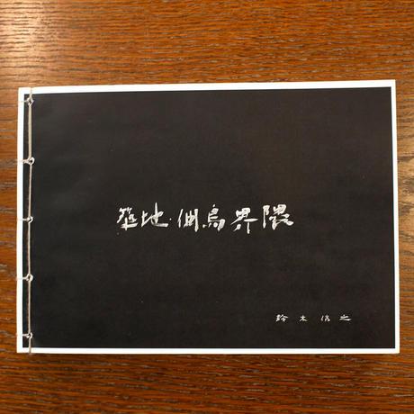 鈴木信之 コピー画集『築地・佃島界隈』