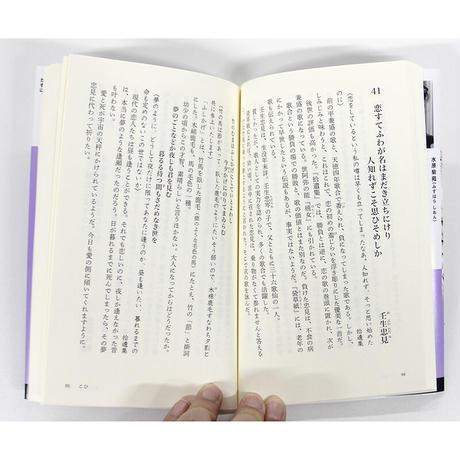 水原紫苑『百人一首 うたものがたり』