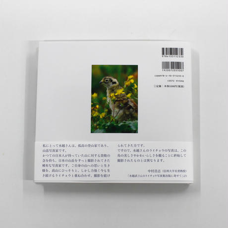 水越武『日本アルプスのライチョウ』(サイン入)
