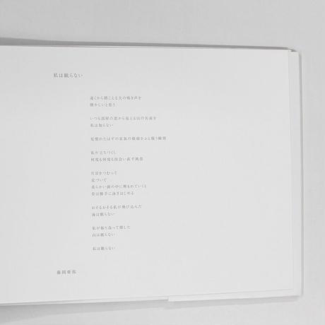藤岡亜弥『私は眠らない』
