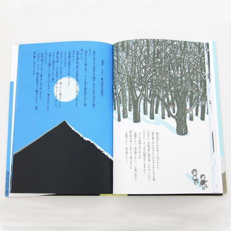 宮澤賢治『雪わたり』