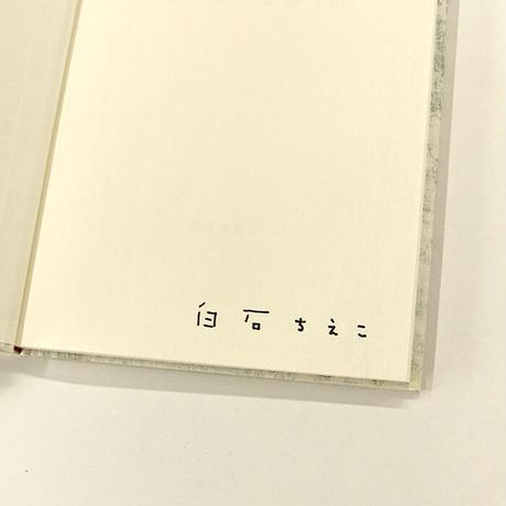 白石ちえこ『サボテンとしっぽ』(サイン入り)