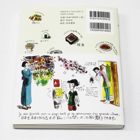 納豆が好き―フランス人、ジュリの東京生活(サイン入)