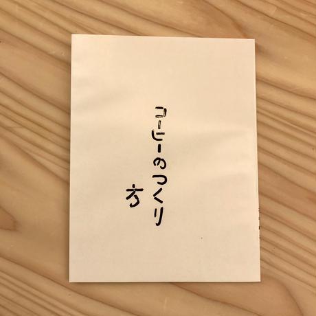 大坊勝次『コーヒーのつくり方』(大坊珈琲式)