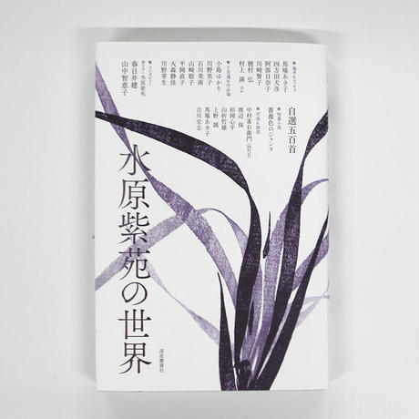 水原紫苑『水原紫苑の世界』