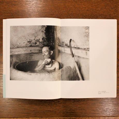 石田榮『 はたらくことは、生きること-昭和30年前後の高知』