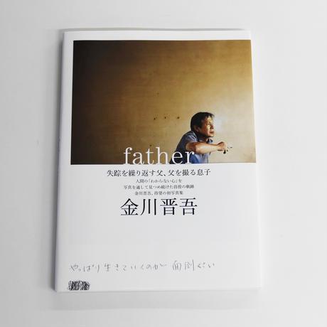 金川晋吾「father」(サイン入り)